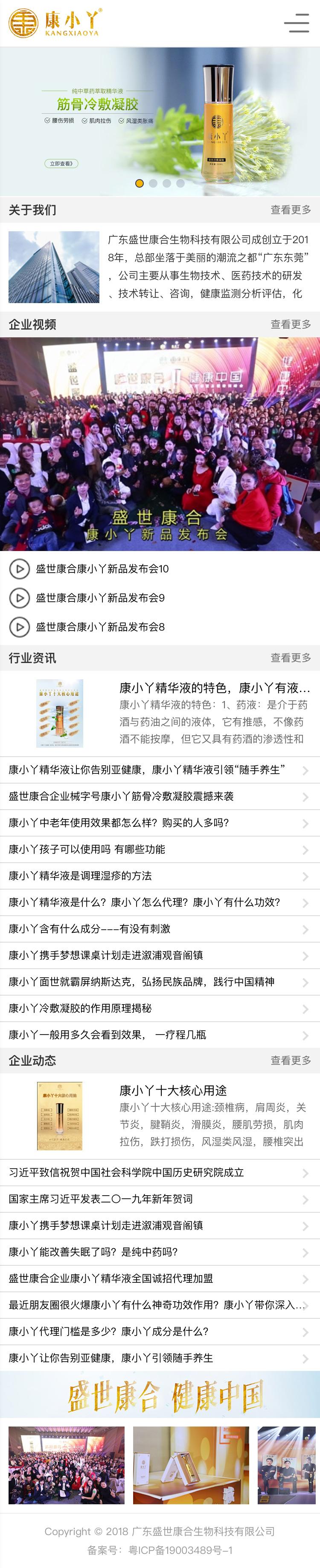 手机网站界面设计案例